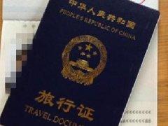 海口加拿大生子客户L小姐爱宝中国旅行证到手