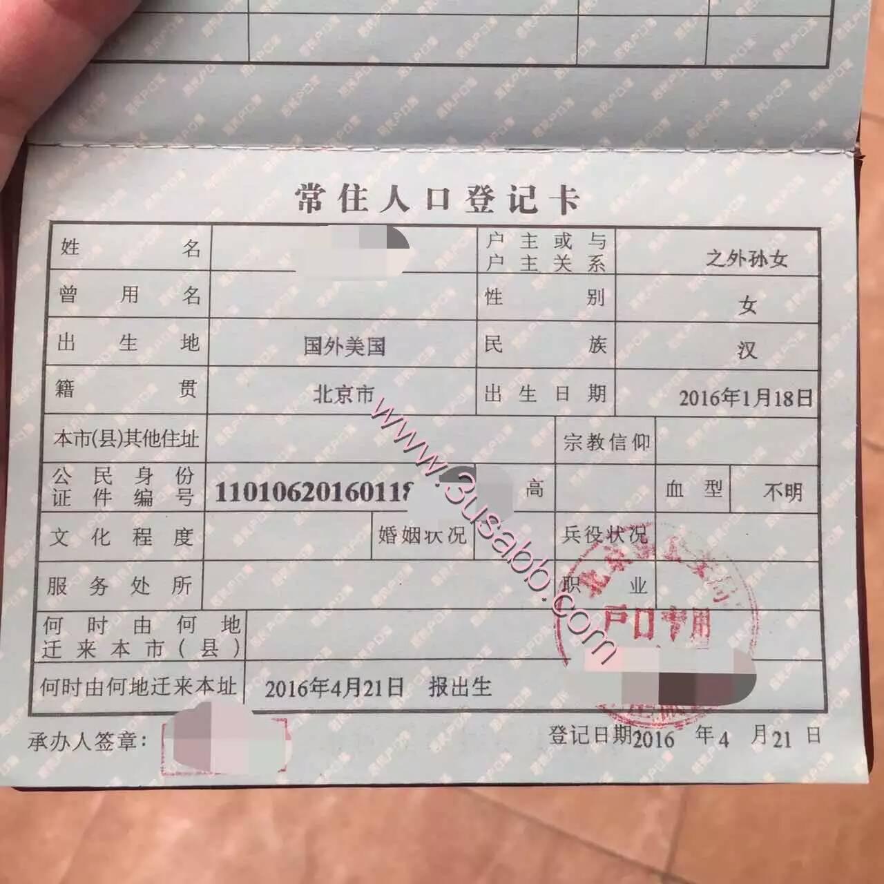 美国生子客户宝宝上中国护照