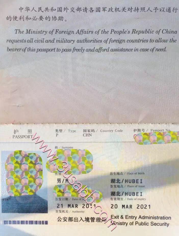 塞班岛生子客户中国护照