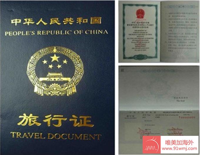 赴美生子中国旅行证办理